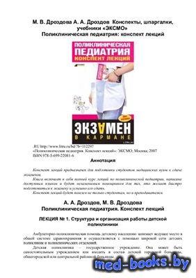 Поликлиническая педиатрия: конспект лекций - Дроздов А.А., Дроздова М.В. -  ...