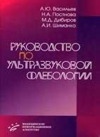 Руководство по ультразвуковой флебологии - Н. А. Постнова, А. И. Шиманко, А ...