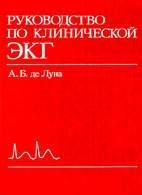 Руководство по клинической ЭКГ - Де Луна А.Б. - 1993 год