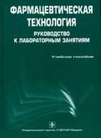 Фармацевтическая технология: руководство к лабораторным занятиям - Быков В. ...