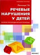 Речевые нарушения у детей - Пятница Т.В. - 2011 год