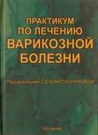 Практикум по лечению варикозной болезни - Константинова Г.Д. - 2006 год