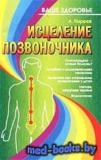 Исцеление позвоночника - Ардалион Киреев - 1999 год