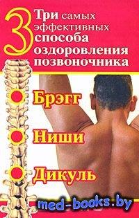 Три самых эффективных способа оздоровления позвоночника - С. Дьяченко - 200 ...