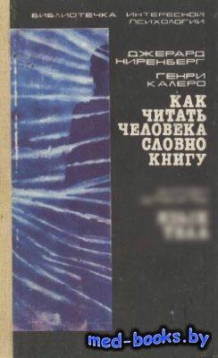 Как читать человека, словно книгу - Ниренберг Д., Калеро Г. - 1992 год