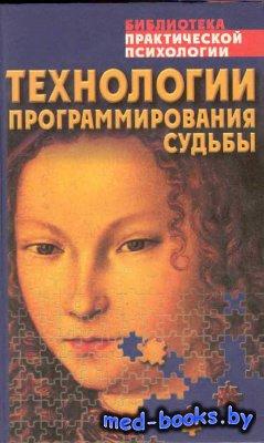 Технологии программирования судьбы - Сельченок Константин - 1999 год