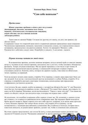 Сам себе психолог - Каппони В., Новак Т. - 2008 год