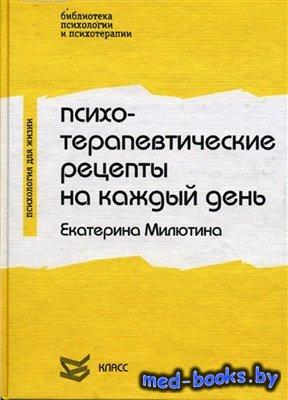 Психотерапевтические рецепты на каждый день - Милютина Е.Л. - 2001 год