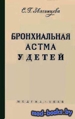 Бронхиальная астма у детей - Звягинцева С.Г. - 1958 год