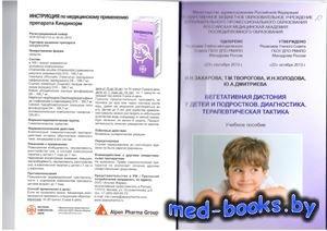 Вегетативная дистония у детей и подростков. Диагностика. Терапевтическая та ...