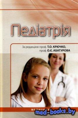 Педіатрія - Крючко Т.О., Абатурова О.Є. - 2015 год