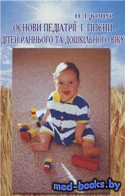 Основи педіатрії і гігієни дітей раннього та дошкільного віку - Коцур Н.І.  ...
