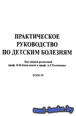 Практическое руководство по детским болезням. Том IV. Гематология/онкология ...