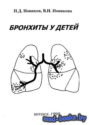 Бронхиты у детей - Новиков П.Д., Новикова В.И. - 1998 год