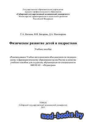 Физическое развитие детей и подростков - Нагаева Т.А. - 2011 год