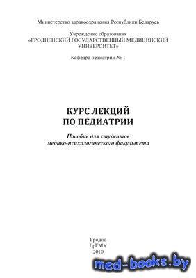 Курс лекций по педиатрии - Ляликов С.А. и др. - 2010 год