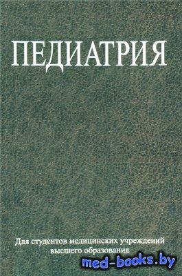 Педиатрия - Ляликов С.А. - 2012 год