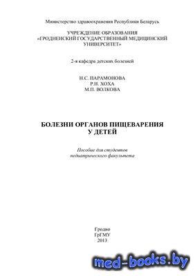 Болезни органов пищеварения у детей - Парамонова Н.С., Хоха Р.Н., Волкова М ...