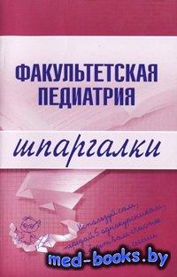 Факультетская педиатрия. Шпаргалки - Павлова Н.В. - 2009 год
