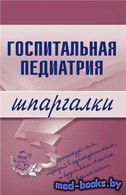 Госпитальная педиатрия. Шпаргалки - Павлова Н.В. - 2008 год