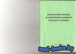 Физикальные методы исследования здорового и больного ребенка - Твардовский  ...