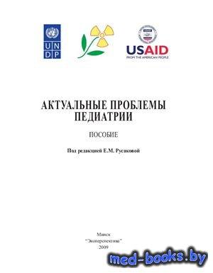 Актуальные проблемы педиатрии - Сукало А.В. и др. - 2009 год
