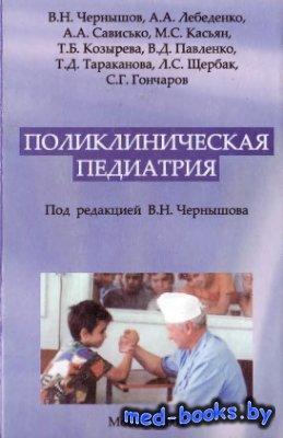 Поликлиническая педиатрия - Чернышов В.Н. - 2004 год