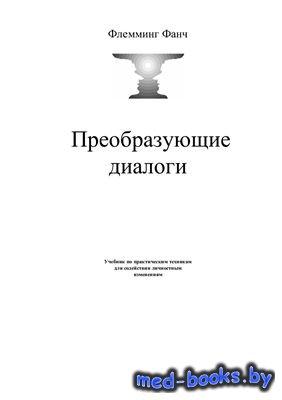 Преобразующие диалоги - Фанч Флемминг - 1997 год