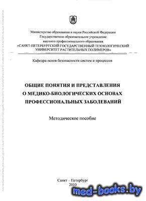 Общие понятия и представления о медико-биологических основах профессиональн ...