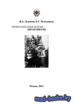 Профессиональные болезни - Луняков В.А., Чунтыжева Е.Г. - 2006 год