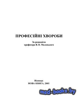 Професійні хвороби - Маленький В.П. - 2005 год