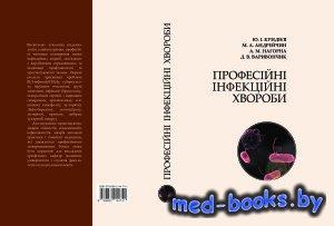 Професійні інфекційні хвороби - Кундієв Ю.І., Андрейчин М.А., Нагорна А.М., ...