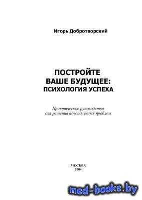 Постройте ваше будущее: психология успеха - Игорь Добротворский
