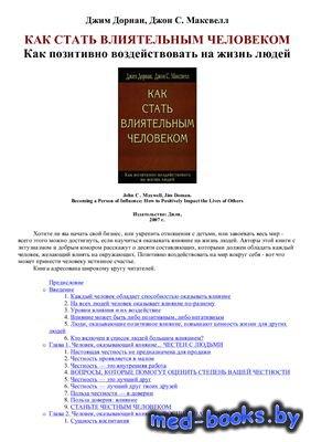 Как стать влиятельным человеком - Дорнан Дж., Максвелл Дж.С. - 2007 год