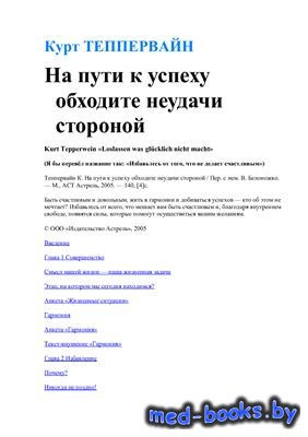 На пути к успеху обходите неудачи стороной - Теппервайн Курт - 2005 год