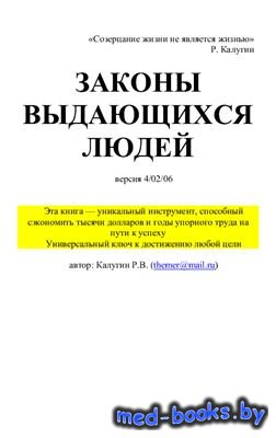 Законы выдающихся людей - Калугин Роман - 2006 год