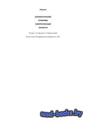 Психологические проблемы самореализации личности - Крылов А.А., Коростылева ...