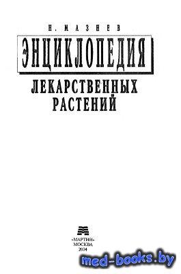 Энциклопедия лекарственных растений - Мазнев Н.И. - 2004 год
