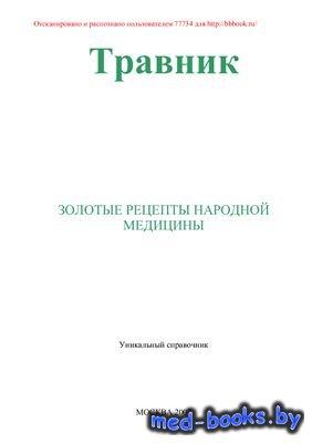 Травник. Золотые рецепты народной медицины - Маркова А. - 2007 год