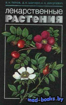 Лекарственные растения - Попов В.И., Шапиро Д.К., Данусевич И.К. - 1990 год