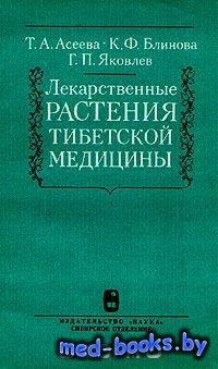 Лекарственные растения тибетской медицины - Геннадий Яковлев, Клавдия Блино ...