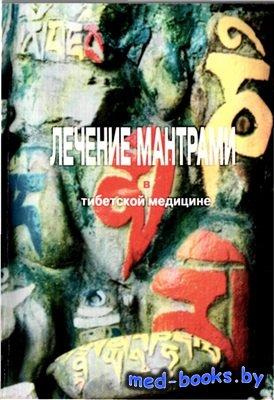 Лечение мантрами в тибетской медицине - Ченагцанг Нида - 2003 год