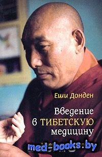 Введение в тибетскую медицину: здоровье и равновесие - Еше Донден - 2005 го ...