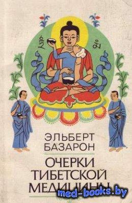 Очерки тибетской медицины - Базарон Э. - 1992 год