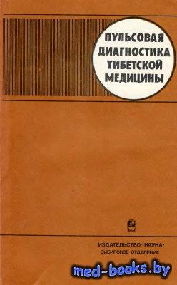 Пульсовая диагностика тибетской медицины - Цыдыпов Ч.Ц. - 1988 год