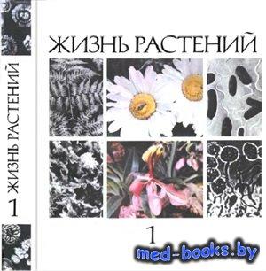 Жизнь растений. Том 1. Введение. Бактерии и актиномицеты - Фёдоров А.А. - 1 ...