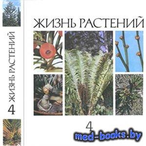 Жизнь растений. Том 4. Мхи. Плауны. Хвощи. Папоротники. Голосеменные растен ...