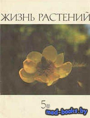 Жизнь растений. Том 5. Часть 1. Цветковые растения - Фёдоров А.А. - 1980 го ...