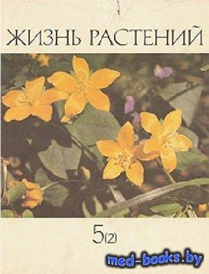 Жизнь растений. Том 5. Часть 2. Цветковые растения - Фёдоров А.А. - 1980 го ...