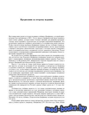 Биофизика. Том 1 - Теоретическая биофизика - Рубин А.Б. - 1999 год